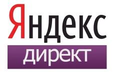 Полная настройка контекстной рекламы! Yandex/Google 32 - kwork.ru