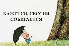 Набор текста в Word 3 - kwork.ru