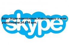 Продам базу 1 млн емейлов 4 - kwork.ru