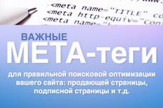 Соберу семантическое ядро и распределю запросы по страницам 28 - kwork.ru