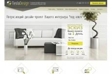дизайн макет сайта-одностраничника 5 - kwork.ru