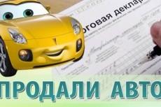 Декларация ЕНВД для ИП, ООО 6 - kwork.ru