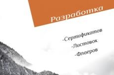 Создание сертификата 12 - kwork.ru