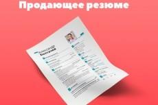 Резюме и вакансии 22 - kwork.ru