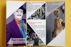 Создам афишу, плакат или рекламный баннер 5 - kwork.ru