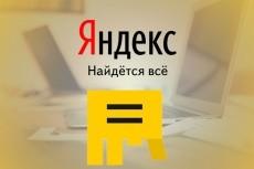 Яндекс Директ под ключ поиск 17 - kwork.ru