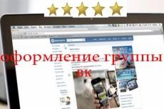 Оформлю ваш канал на YouTube 7 - kwork.ru