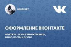 Оформление youtube 5 - kwork.ru