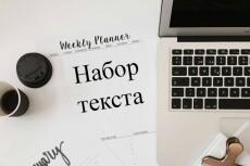 Транскрибация аудио и видео в текст 70 минут 4 - kwork.ru