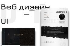 Продающая шапка для Вашего сайта или лендинга 25 - kwork.ru