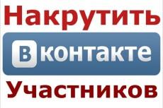 ВКонтакте - Накрутка опроса в группе 6 - kwork.ru