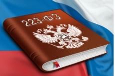 Составлю ТЗ для текстов в закрытом сервисе tz. binet. pro - Пузат 13 - kwork.ru