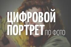 Нарисую шапку для соцсетей 41 - kwork.ru
