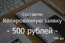 Составлю Форму 2 для эл. аукциона 5 - kwork.ru