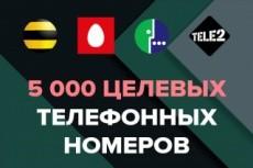 Соберу базу из открытых источников по различным критериям 11 - kwork.ru