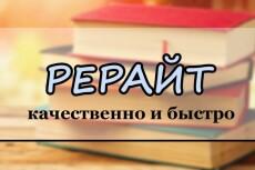 Грамотный набор текста, перевод аудио-, видеоматериала в текст 5 - kwork.ru