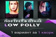 Cоздам качественный портрет по вашей фотографии в стиле комикса 14 - kwork.ru