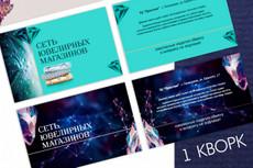 Дизайн-макет приглашения 8 - kwork.ru