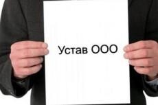 составлю проект договора для Вас 5 - kwork.ru