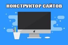 Создам современный сайт, лендинг 6 - kwork.ru