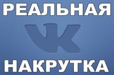 Раскрутка группы Вконтакте - плюс 1000 живых подписчиков, продвижение 13 - kwork.ru