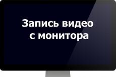 Скринкаст видео с экрана монитора 10 - kwork.ru