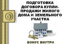 Окажу мотивированную правовую консультацию 35 - kwork.ru