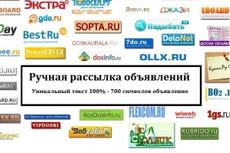 Объявление на строительных ресурсах ТИЦ 7 - kwork.ru