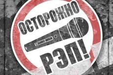 Напишу слова под минус, любой жанр 18 - kwork.ru