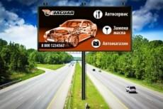 Билборд, штендеры, вывески, реклама на транспорте с рабочим PSD-файлом 33 - kwork.ru