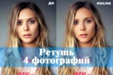 Небольшая ретушь фотографии 26 - kwork.ru
