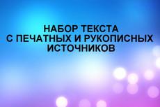 Набор текста на иностранном языке 34 - kwork.ru