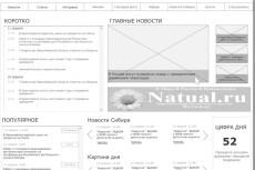 Сделаю качественный прототип вашего будущего сайта 22 - kwork.ru