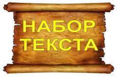 Наберу текст в любое время 28 - kwork.ru