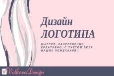 Сделаю логотипы,дизайн фирменных носителей 40 - kwork.ru