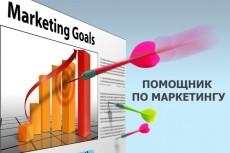 Напишу, что должно быть на вашей продающей странице 5 - kwork.ru