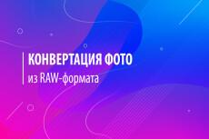Дизайн баннера для сайта 38 - kwork.ru