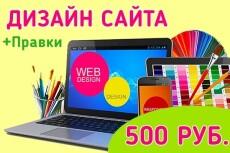 Дизайн сайта или landing page 54 - kwork.ru