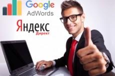 Увеличу выручку за 7 дней С помощью Яндекс Директ 24 - kwork.ru