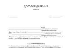 Подготовлю договор любой сложности 10 - kwork.ru