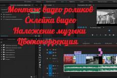 Сделаю видеомонтаж, цветокоррекцию 10 - kwork.ru