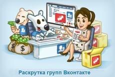 200 участников по критериям в группу Вконтакте 8 - kwork.ru