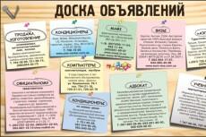 Реклама в Яндекс. Директ 6 - kwork.ru