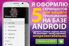 Оформлю скриншоты для вашего приложения Iphone/Ipad 3 - kwork.ru