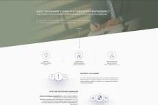 сделаю политику конфиденциальности для сайта 5 - kwork.ru