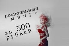 sound оформление 4 - kwork.ru