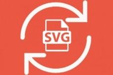 Отрисовка Логотипа в SVG 29 - kwork.ru