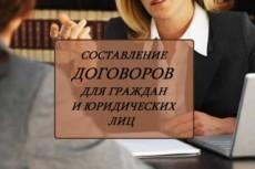 Юридическая консультация от Адвоката, составление искового заявления 5 - kwork.ru