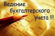 Подготовлю платежное поручение, счет, авансовый отчёт, доверенность 14 - kwork.ru
