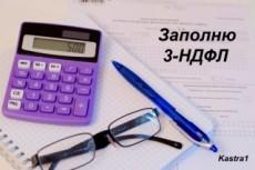 Составлю или проверю первичные бухгалтерские документы 17 - kwork.ru